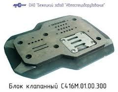 С416М.01.00.300 БЛОК КЛАПАННЫЙ для Головки С416М