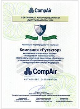 Компрессоры Compair сертификат дистрибьютора
