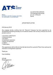 ATS сертификат дистрибьютрора