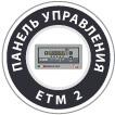 панель управления ETM II