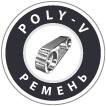 Poly-V ремень