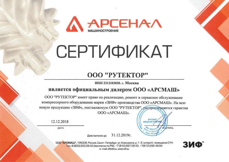 ЗИФ Сертификат Арсенал