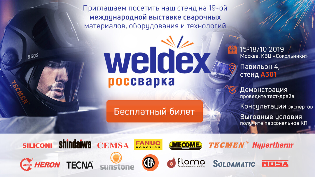 banner_weldex1080x607.jpg?width=841&heig
