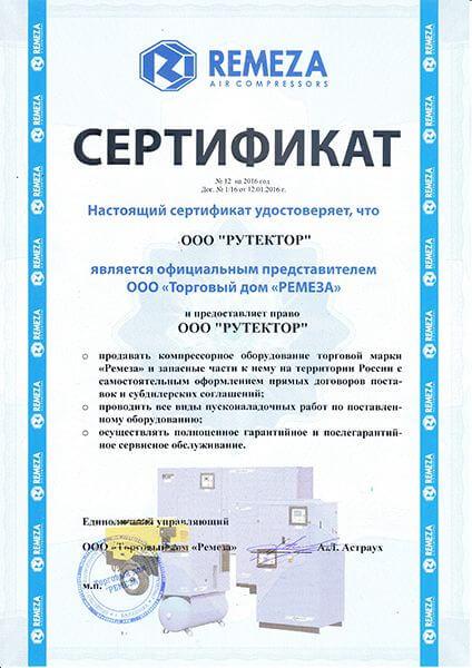 Компрессоры Ремеза Сертификат
