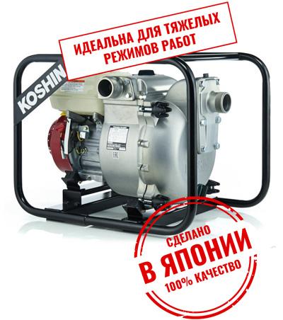 Бензиновая мотопомпа KTH-50X